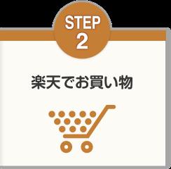 STEP2 楽天でお買い物