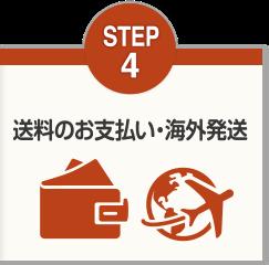 STEP4 送料のお支払い・海外発送